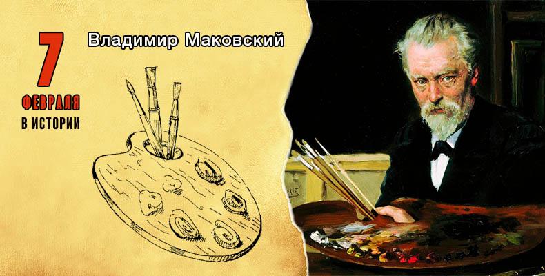 7 февраля в истории. Владимир Маковский