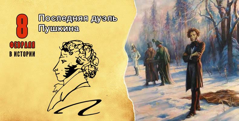 8 февраля в истории. Последняя дуэль Пушкина