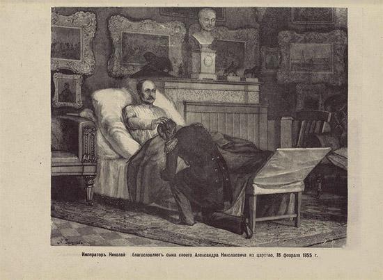 Император Николай I благословляет цесаревича Александра на царство