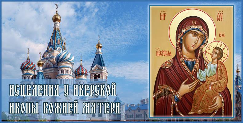 Исцеления у Иверской иконы Божией Матери