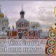 Как митрополит Алексий отвратил от земли русской ханскую немилость