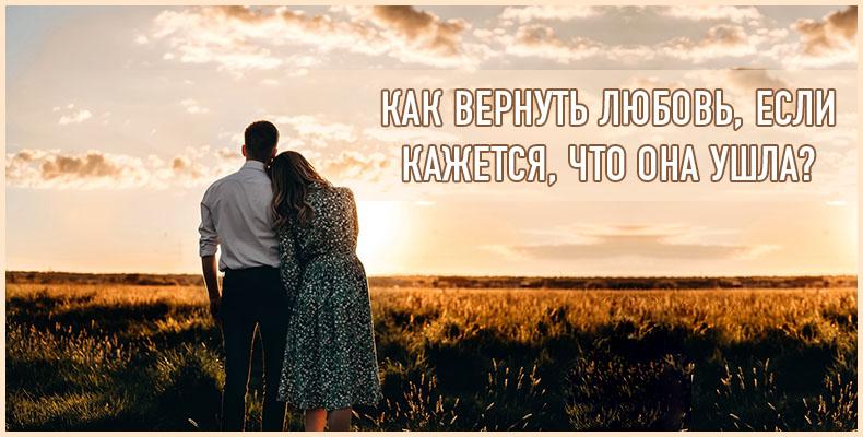 Как вернуть любовь, если кажется, что она ушла