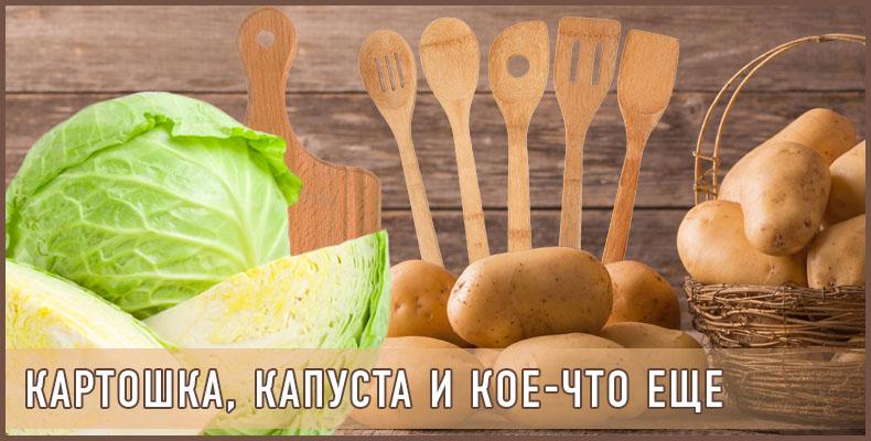 Картошка, капуста и кое-что еще