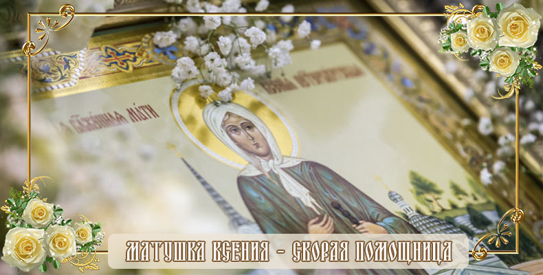 Матушка Ксения – скорая помощница