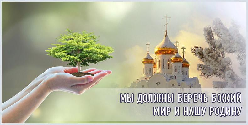 Мы должны беречь Божий мир и нашу Родину