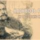 Насквозь русский (к 190-летию Н.С. Лескова)