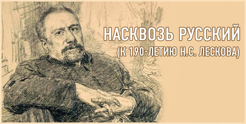 «Насквозь русский» (к 190-летию Н.С. Лескова)