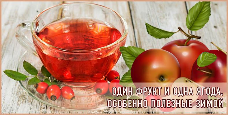 Один фрукт и одна ягода, особенно полезные зимой