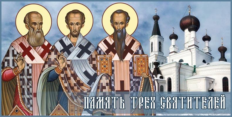 Память трех святителей