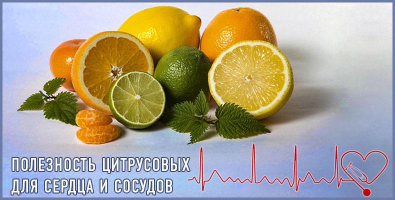 Полезность цитрусовых для сердца и сосудов
