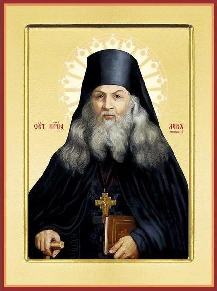Преподобный Лев Оптинский (Наголкин)