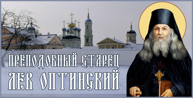 Преподобный старец Лев Оптинский
