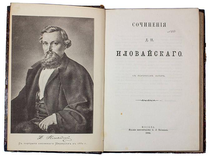 Сочинения Иловайского