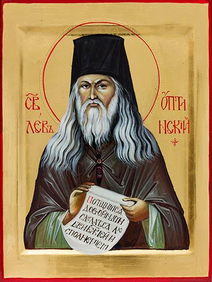 Св. Лев Оптинский