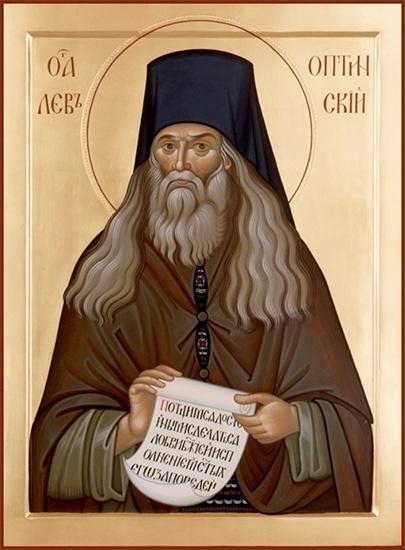 Святой преподобный Лев Оптинский