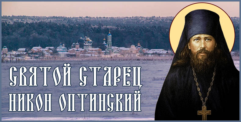 Святой старец Никон Оптинский