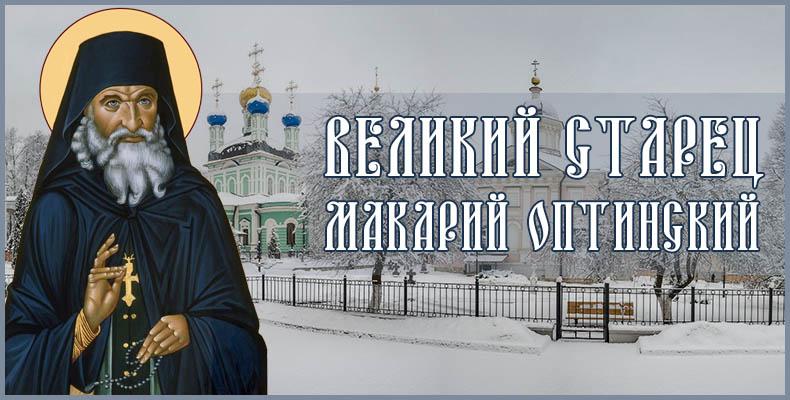Великий старец Макарий Оптинский