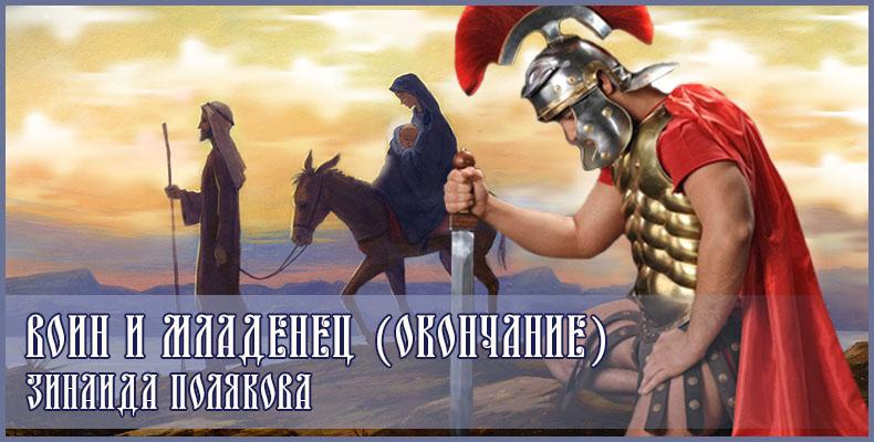Воин и младенец (Окончание). Зинаида Полякова