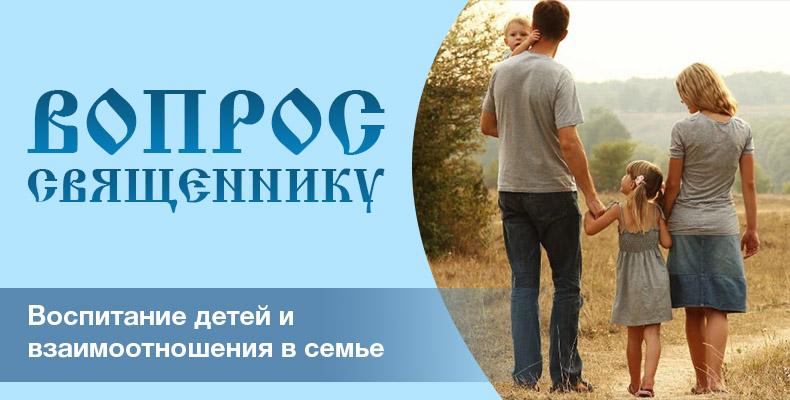 Воспитание детей и взаимоотношения в семье