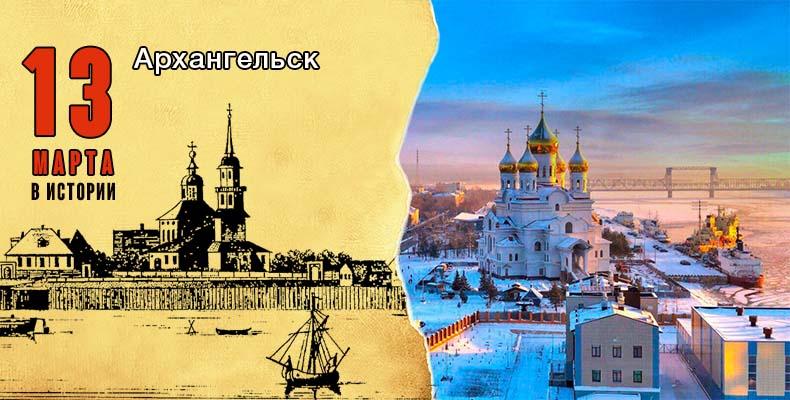 13 марта в истории. Архангельск