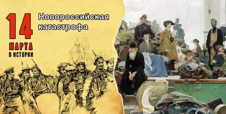 14 марта в истории. Новороссийская катастрофа
