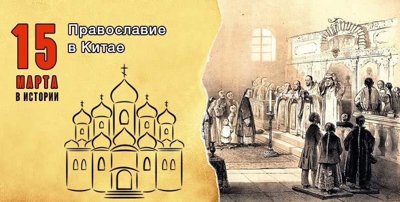 15 марта в истории. Православие в Китае