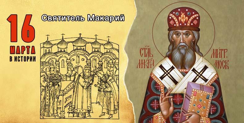 16 марта в истории. Святитель Макарий