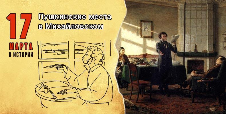 17 марта в истории. Пушкинские места в Михайловском
