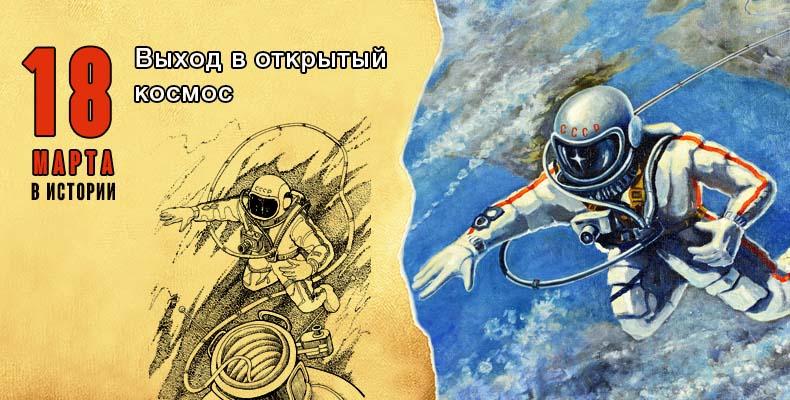 18 марта в истории. Выход в открытый космос