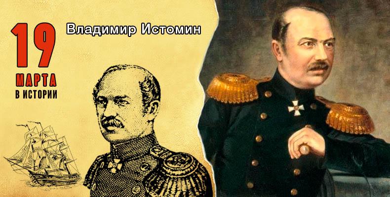 19 марта в истории. Владимир Истомин