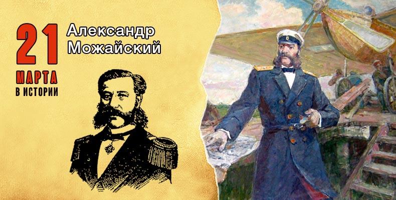 21 марта в истории. Александр Можайский