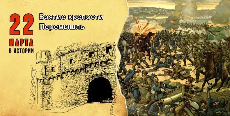 22 марта в истории. Взятие крепости Перемышль