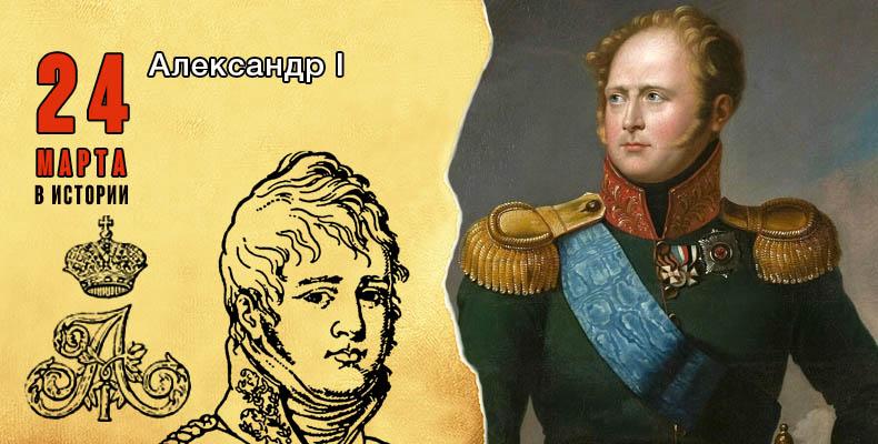 24 марта в истории. Александр I
