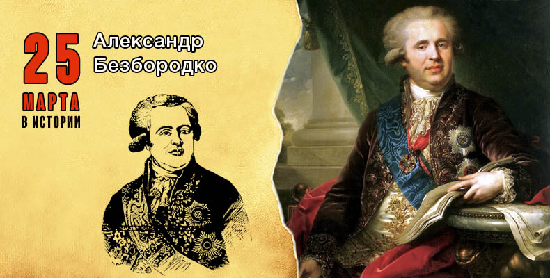 25 марта в истории. Александр Безбородко