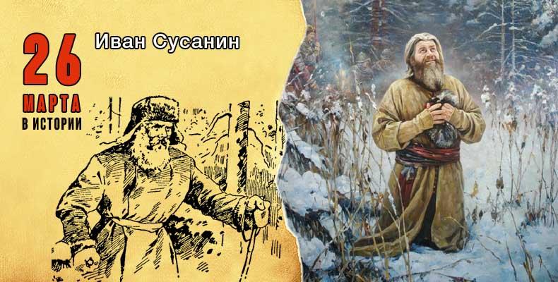 26 марта в истории. Иван Сусанин