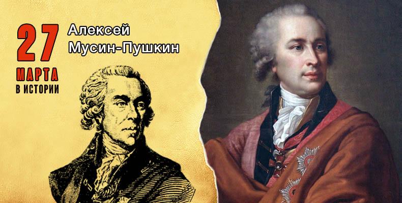 27 марта в истории. Алексей Мусин-Пушкин