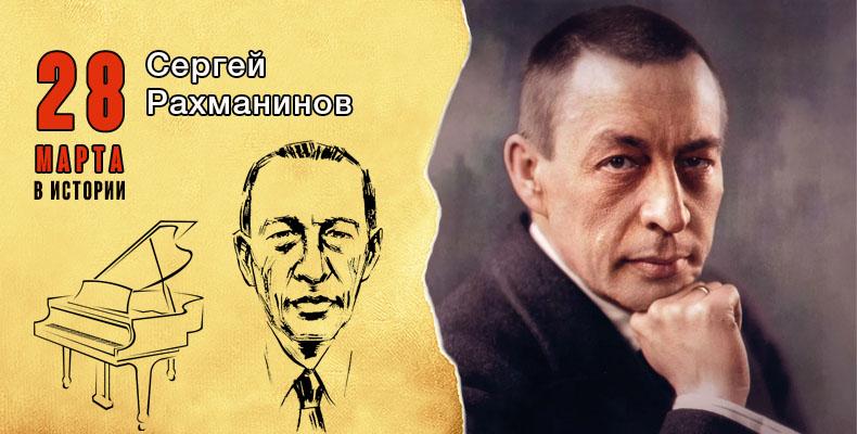 28 марта в истории. Сергей Рахманинов