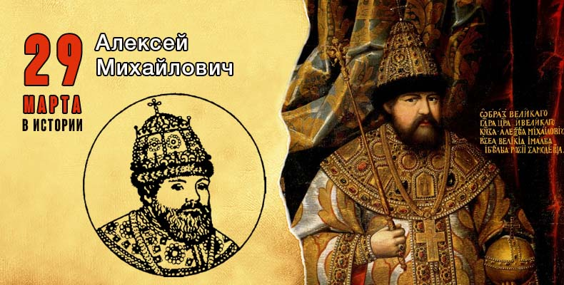 29 марта в истории. Алексей Михайлович