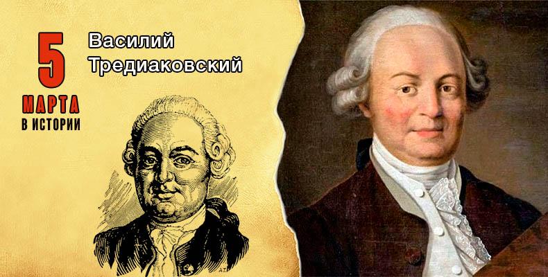 5 марта в истории. Василий Тредиаковский