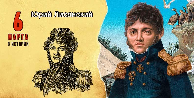 6 марта в истории. Юрий Лисянский