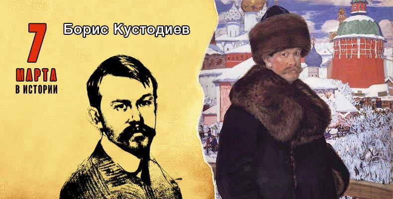 7 марта в истории. Борис Кустодиев