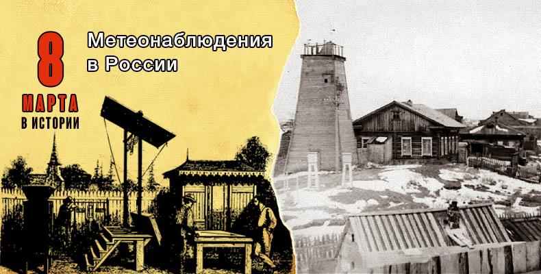 8 марта в истории. Метеонаблюдения в России