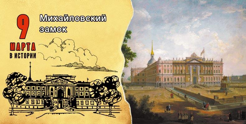 9 марта в истории. Михайловский замок