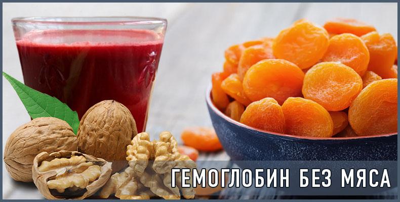 Гемоглобин без мяса