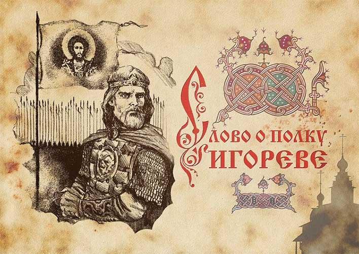 Памятник литературы «Слово о полку Игореве»