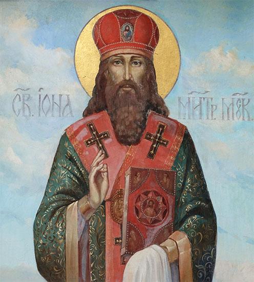 Св. Иона, митрополит Московский
