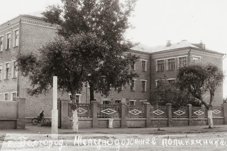 Железнодорожная поликлиника Белгорода