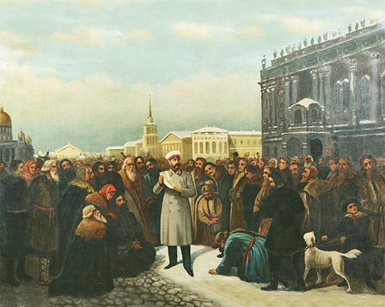 Александр II - Освободитель зачитывает Манифест об отмене крепостного права