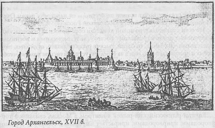 Архангельск XVII век