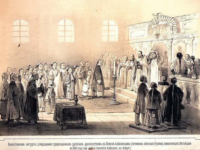 Божественная Литургия, совершаемая православным русским духовенством в Пекине албазинцам